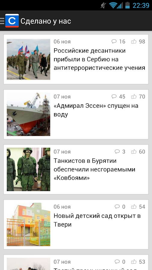 Сделано у нас- screenshot