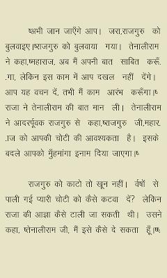 Tenali Raman Stories in Hindi on Google Play Reviews | Stats