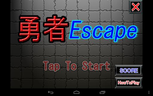 勇者Escape