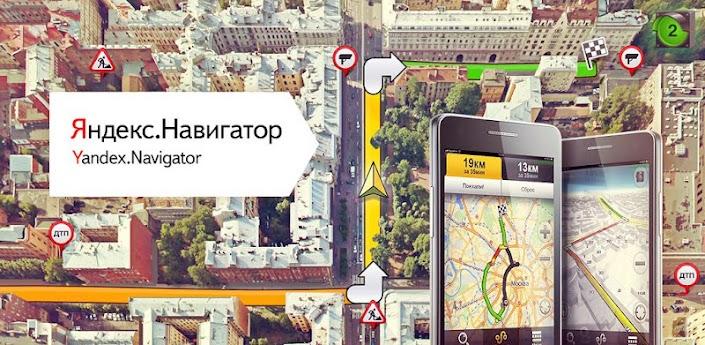 Обновление Яндекс.Навигатор предупредит о камерах на дорогах