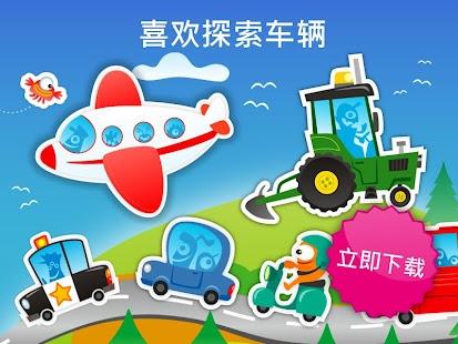 星球去 -為孩子們開發的車輛運輸遊戲:卡車 飛機或小汽車