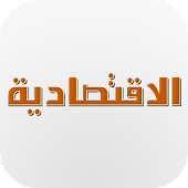 Al Eqtisadiah (Tablet)