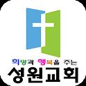 성원교회 logo