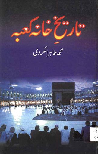 Tareekh Khana Kaaba