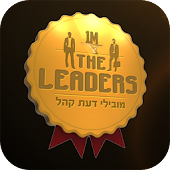 The Leaders - הלידרים