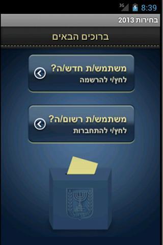 בחירות 2013 - מצביעים ומשפיעים