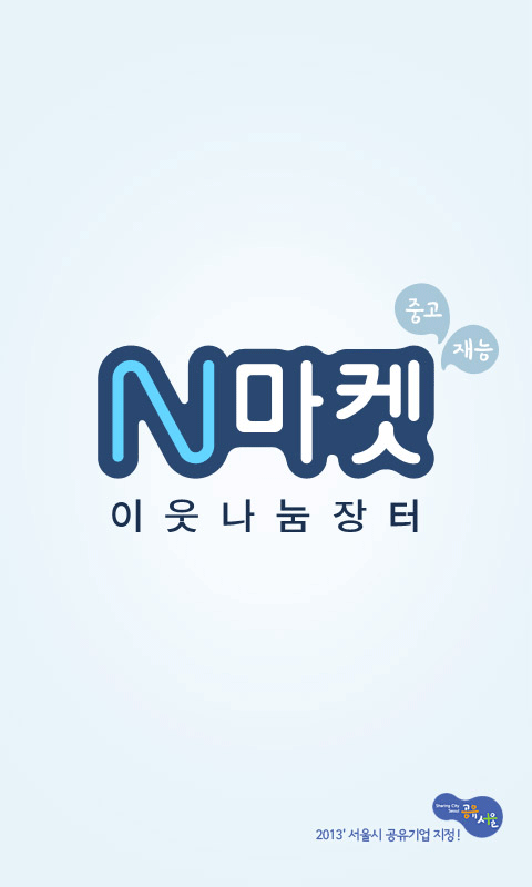 N마켓 Social Sharing Marketplace - screenshot