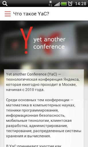 Яндекс.Events