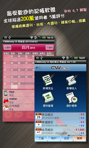 HamiPass客製版- CWMoney CHT 租戶專用