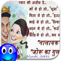 Hindi Funny Jokes icon