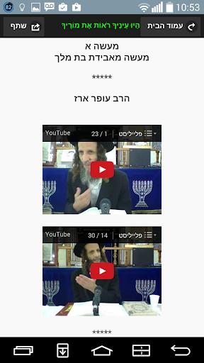 סיפורי מעשיות וידאו עם טקסט