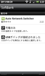 Auto Network Switcher - screenshot thumbnail