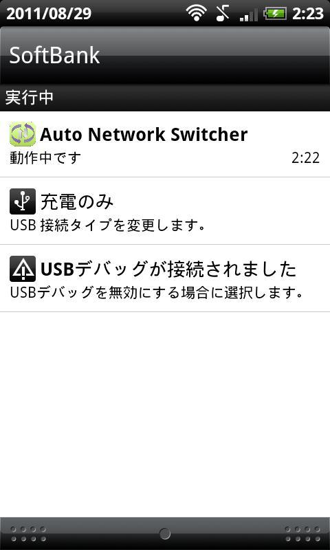 Auto Network Switcher - screenshot