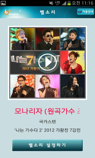 벨소리 : 모나리자 나는 가수다 2 [국카스텐]