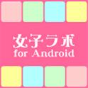 女子のための生活情報アプリ icon