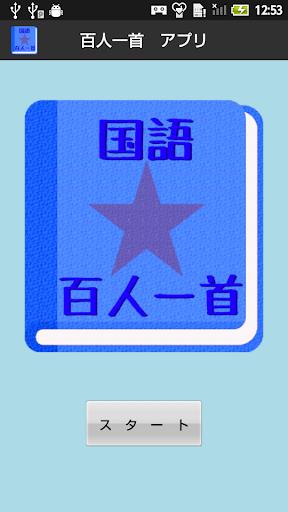 【無料】百人一首アプリ:歌名も歌人も覚えよう 男子用