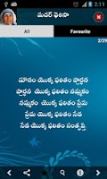 Screenshot of Inspirational Quotes in Telugu