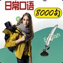 英語常用口語8000句(简体/繁體) icon