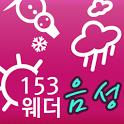 날씨 음성 인식 153웨더 기상청 기상 icon
