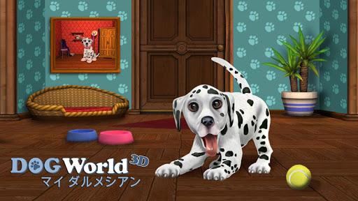 DogWorld 3D: わたしの子犬