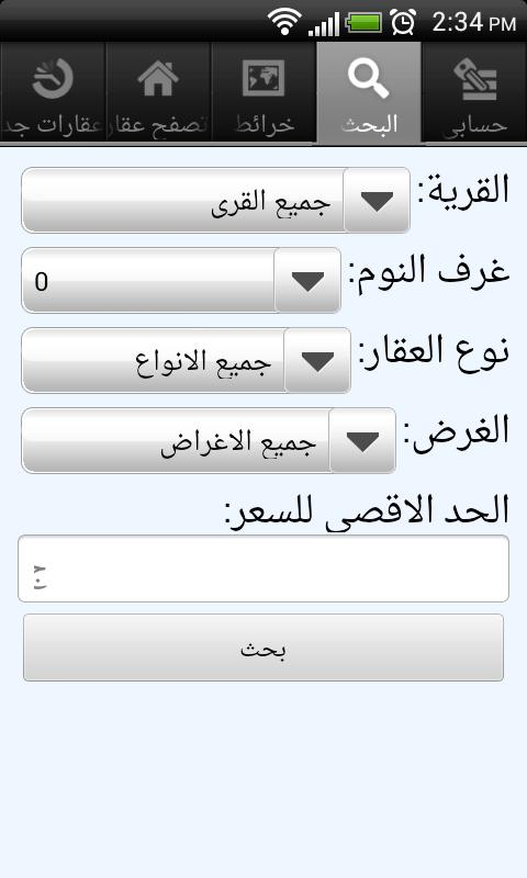 Sa7elOnline- screenshot