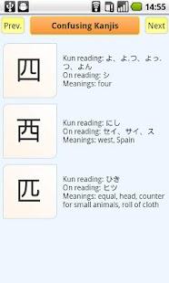 Japanese Confusing Kanjis Set1- screenshot thumbnail