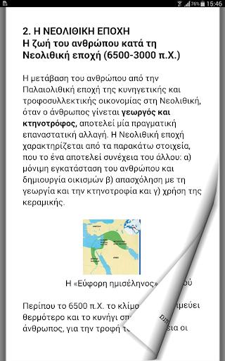 Αριστοτέλης Βιβλιοθήκη