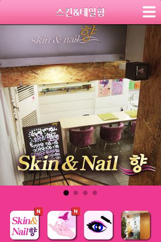 스킨네일향 남포동 미니몰 남포동속눈썹 피부관리
