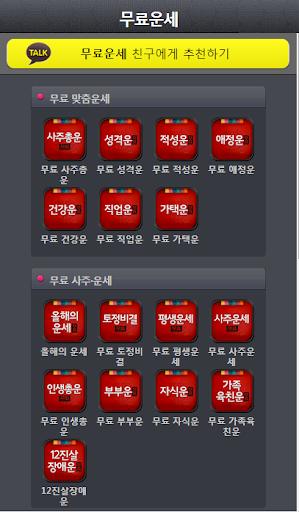 운세나라 토정비결