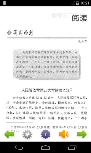 初中语文八年级上