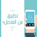 نمبر بوك السعودية - من المتصل icon