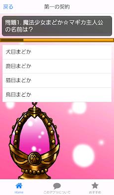 アニメクイズfor.魔法少女ばーじょんのおすすめ画像2