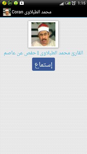 Coran Mohamed Tablawi