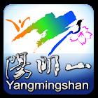 陽明山國家公園行動導覽 icon