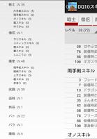Screenshot of DQ10スキルシミュレータ