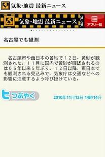 気象・地震 最新ニュース- screenshot thumbnail