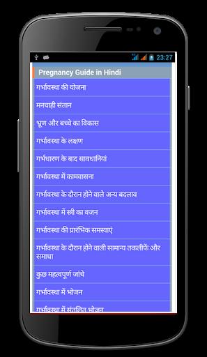 Pregnancy Guide in Hindi