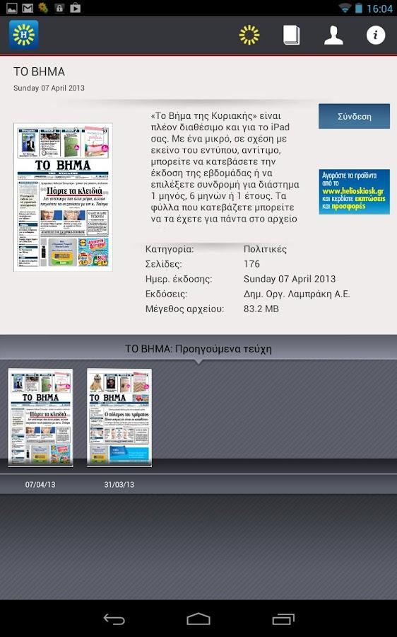 HeliosKiosk - στιγμιότυπο οθόνης
