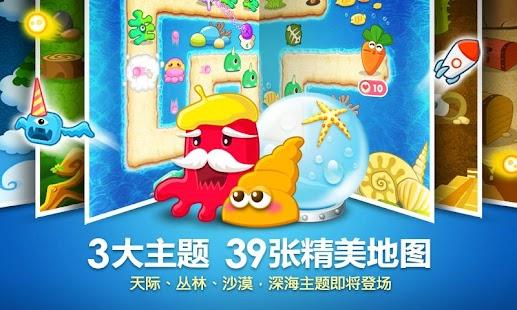 保卫萝卜 官方中文版- screenshot thumbnail