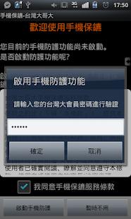 玩免費工具APP|下載手機保鑣 app不用錢|硬是要APP