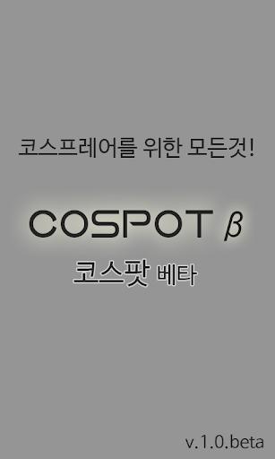 코스팟 베타 - 코스프레어들을 위한 앱