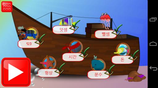 아이들을위한 교육 수학 게임. 뺄셈덧셈. 무료.