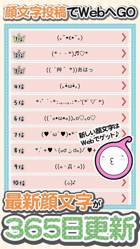 かわいい顔文字アプリ★特殊絵文字顔文字くん★ - screenshot