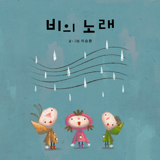 비의 노래 (E-BOOK) 娛樂 App LOGO-APP試玩