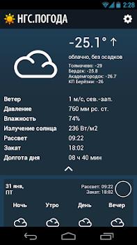Погода (виджет)