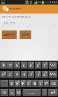 Screenshot of Agerigna-Amharic