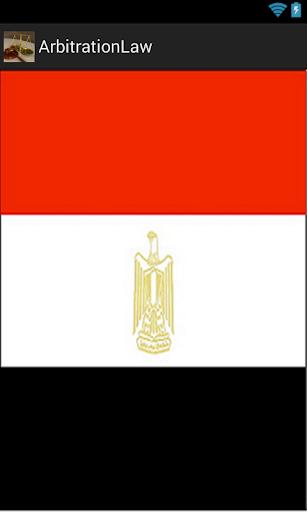 قانون التحكيم الدولى المصرى