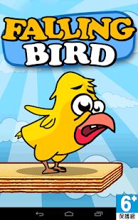掉落的小鳥