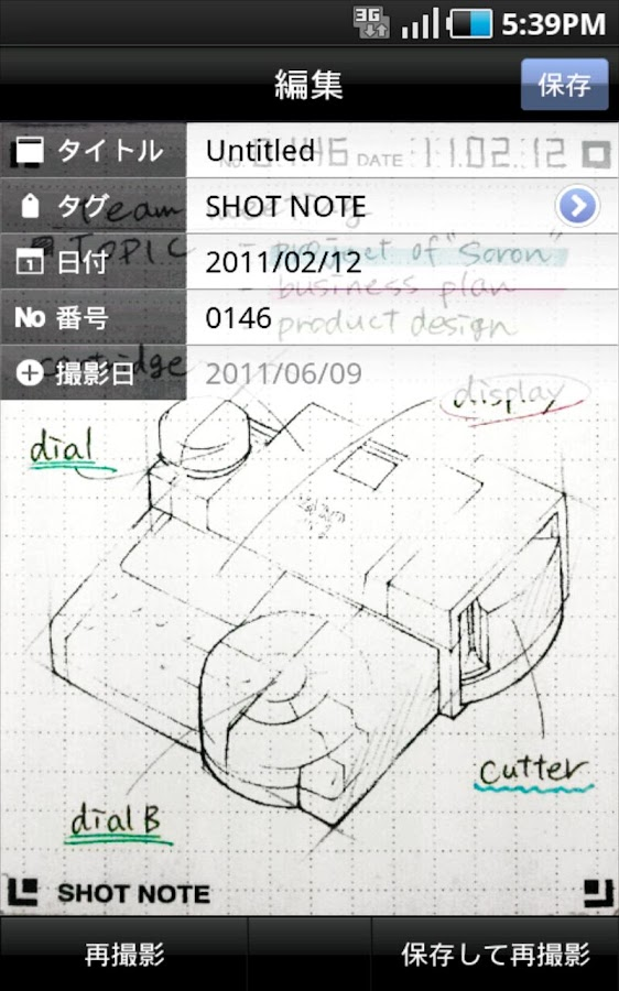 SHOT NOTE- screenshot