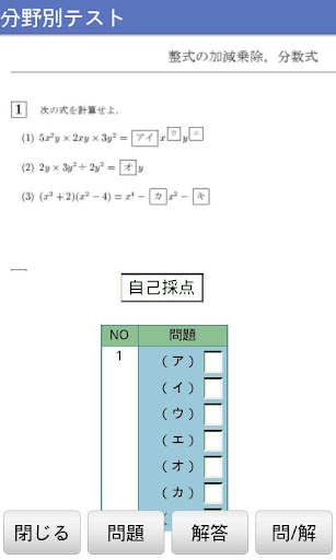 【免費教育App】WEBテストシステム-APP點子